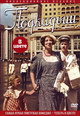 dvd диск с фильмом Подкидыш