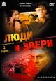 dvd диск с фильмом Люди и звери (2 dvd)