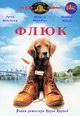dvd диск с фильмом Флюк (Счастливчик)