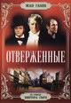dvd диск с фильмом Отверженные (r9)
