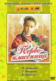 dvd диск с фильмом Первоклассница