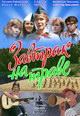 dvd диск с фильмом Завтрак на траве
