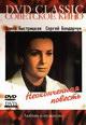 dvd диск с фильмом Неоконченная повесть