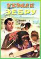 dvd диск с фильмом Украли зебру