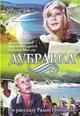 dvd диск с фильмом Дубравка