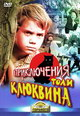 dvd диск с фильмом Приключения Толи Клюквина