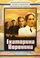 dvd диск с фильмом Екатерина Воронина