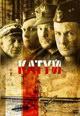 dvd диск с фильмом Катынь