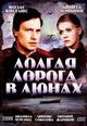 dvd диск с фильмом Долгая дорога в дюнах (2 dvd)