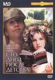 dvd диск с фильмом Сто дней после детства