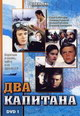 dvd диск с фильмом Два капитана (3 dvd)