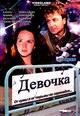 dvd диск с фильмом Девочка