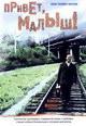 dvd диск с фильмом Привет, Малыш!
