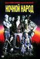 dvd диск с фильмом Ночной народ