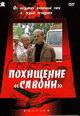 """dvd диск с фильмом Похищение """"Савойи"""""""
