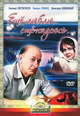 dvd диск с фильмом Еще люблю, еще надеюсь