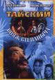 dvd диск с фильмом Тайский вояж Степаныча