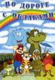 dvd диск с фильмом По дороге с облаками. Сборник мультфильмов