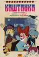 dvd диск с фильмом Каштанка. Сборник мультфильмов
