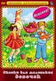 dvd диск с фильмом Сказки для маленьких девочек. Сборник мультфильмов
