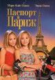 dvd диск с фильмом Паспорт в Париж