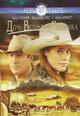 dvd диск с фильмом Небо Монтаны (Дочь Великого Грешника)