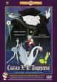 dvd диск с фильмом Cказки Х. К. Андерсена. Сборник мультфильмов