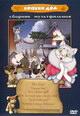 dvd диск с фильмом Кошкин дом. Сборник мультфильмов