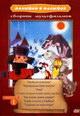 dvd диск с фильмом Малышам о малышах. Выпуск 1. Сборник мультфильмов