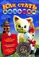 dvd диск с фильмом Как стать большим. Сборник мультфильмов