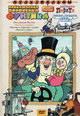 dvd диск с фильмом Приключения поросенка Фунтика. Сборник мультфильмов
