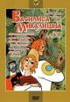 dvd диск с фильмом Василиса Микулишна. Сборник мультфильмов