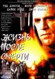 dvd диск с фильмом Жизнь после смерти