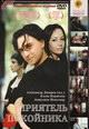 dvd диск с фильмом Приятель покойника