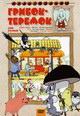 dvd диск с фильмом Грибок-теремок. Сборник мультфильмов