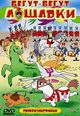 dvd диск с фильмом Бегут-бегут лошадки. Сборник мультфильмов