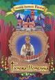 dvd диск с фильмом Госпожа Метелица
