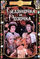 dvd диск с фильмом Беляночка и Розочка