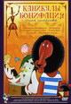 dvd диск с фильмом Каникулы Бонифация. Сборник мультфильмов
