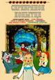 dvd диск с фильмом Серебряное копытце. Сборник мультфильмов