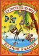 dvd диск с фильмом В гости к сказке - Паучок Ананси. Сборник мультфильмов