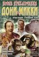 dvd диск с фильмом Новые приключения Дони и Микки