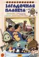 dvd диск с фильмом Загадочная планета. Сборник мультфильмов