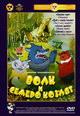dvd диск с фильмом Волк и семеро козлят. Сборник мультфильмов