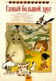 dvd диск с фильмом Самый большой друг. Сборник мультфильмов