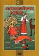 dvd диск с фильмом Домовенок Кузя. Сборник мультфильмов