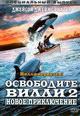 dvd диск с фильмом Освободите Вилли 2: Новое приключение