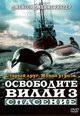 dvd диск с фильмом Освободите Вилли 3: спасение