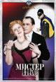 dvd диск с фильмом Мистер Икс