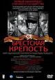 dvd диск с фильмом Брестская крепость